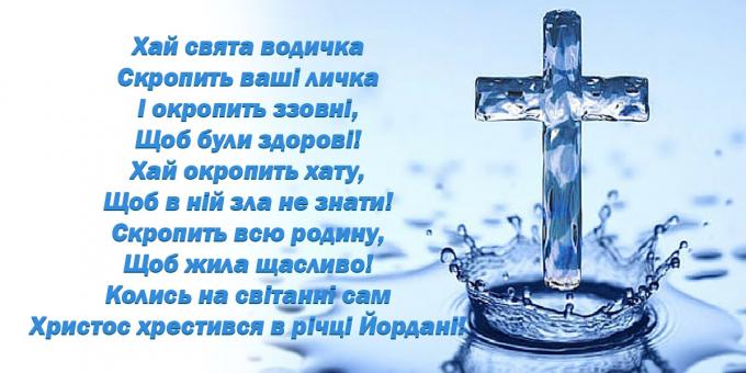 Крещение 2021: лучшие поздравления в стихах и прозе (3)
