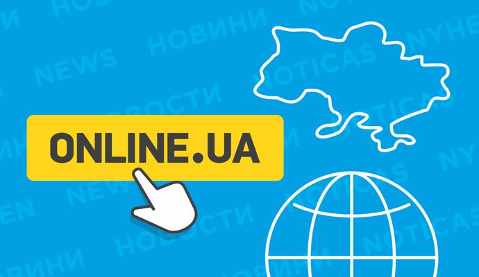 3 февраля в Украине и мире: главные новости дня