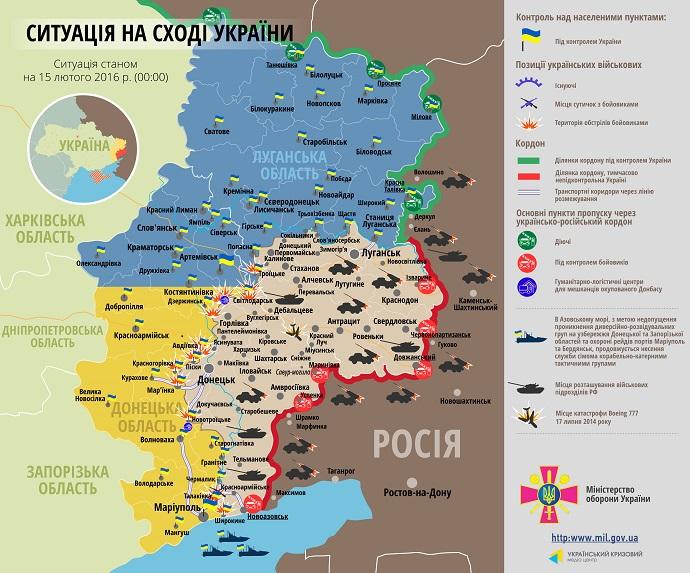 Карта АТО по состоянию на 15 февраля