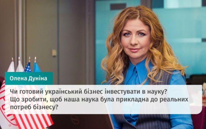 Чи готовий великий міжнародний бізнес інвестувати в українську науку? - ексклюзивне інтерв'ю (відео)