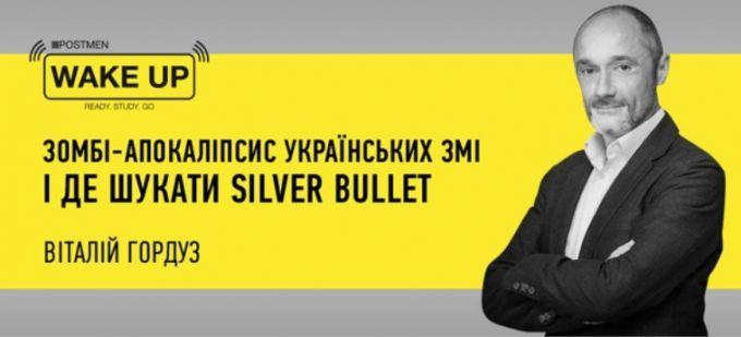 Віталій Гордуз: зомбі-апокаліпсис ЗМІ і де шукати silver bullet - ексклюзивна трансляція на ONLINE.UA (відео)