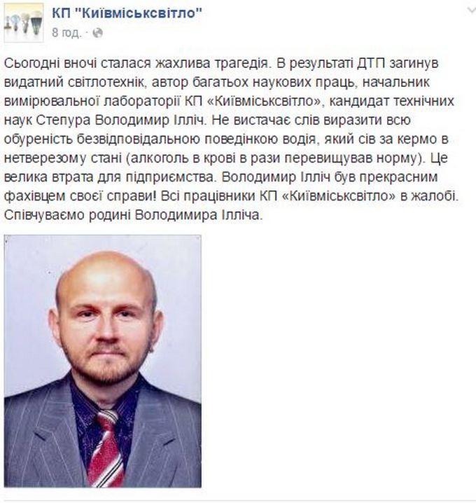 Смертельна ДТП в Києві: з'явилися нові трагічні деталі (1)