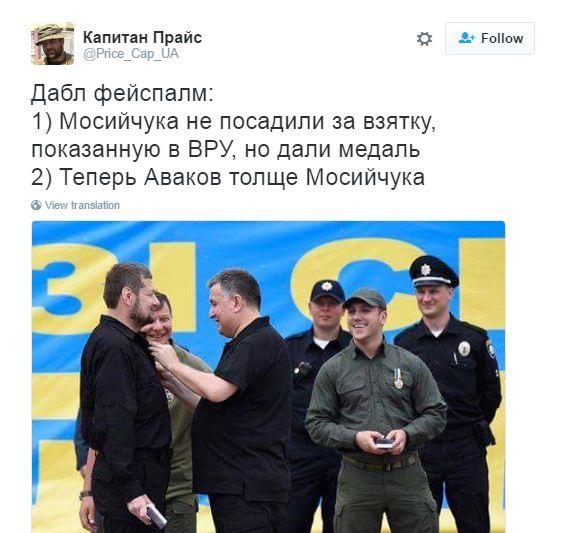Фото з Аваковим і скандальним нардепом підірвало соцмережі (1)