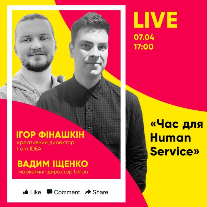 Не доставайте любимых на карантине: присоединяйтесь к live-эфирам Украинского маркетинг-форума (2)