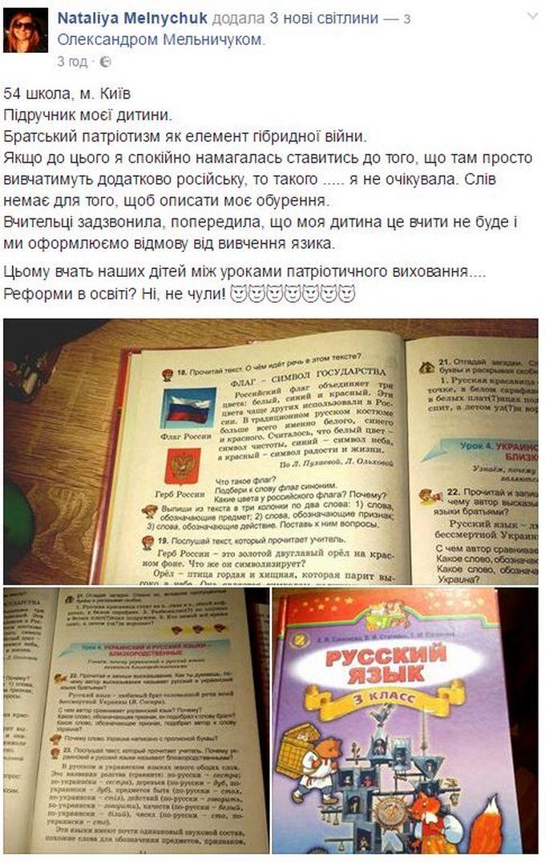У Києві школярам розповідають про велич Росії: опубліковані фото (1)