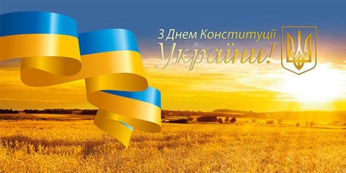 День Конституции Украины 2019: подборка поздравлений в стихах и прозе, открытки и картинки (2)
