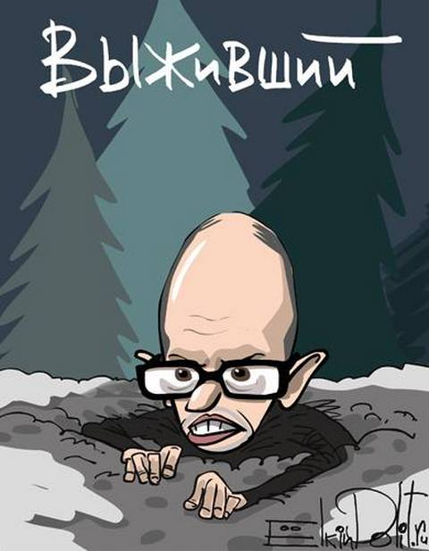 В сети появилась карикатура на выжившего Яценюка (1)