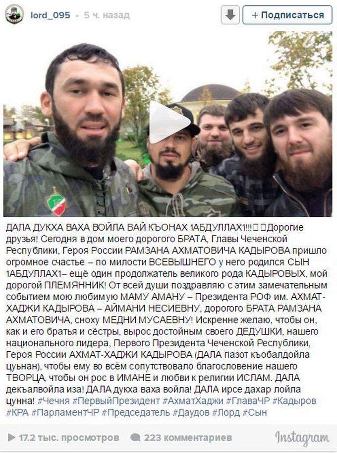 У Кадирова і його соратника народилися сини: соцмережі веселяться (1)