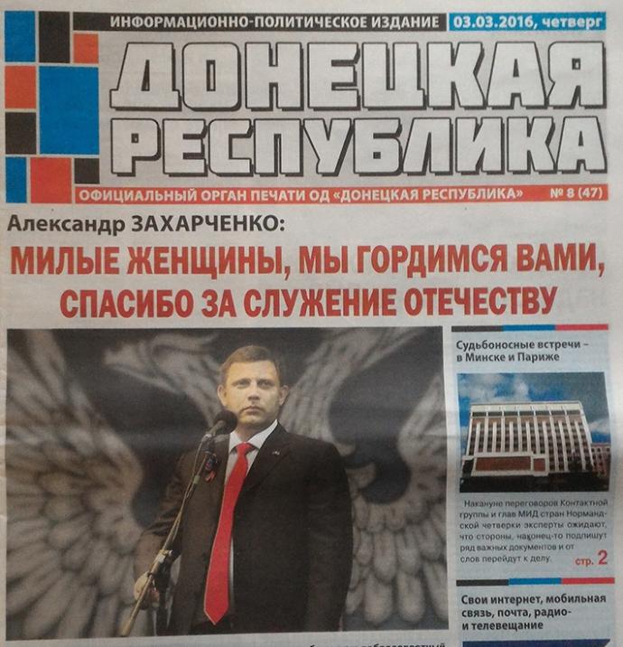 Как в ДНР поздравляли