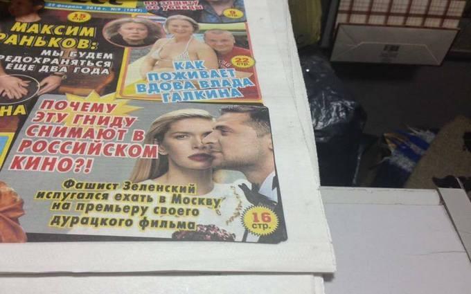 """В России украинского комика обозвали """"фашистом"""": опубликовано фото"""