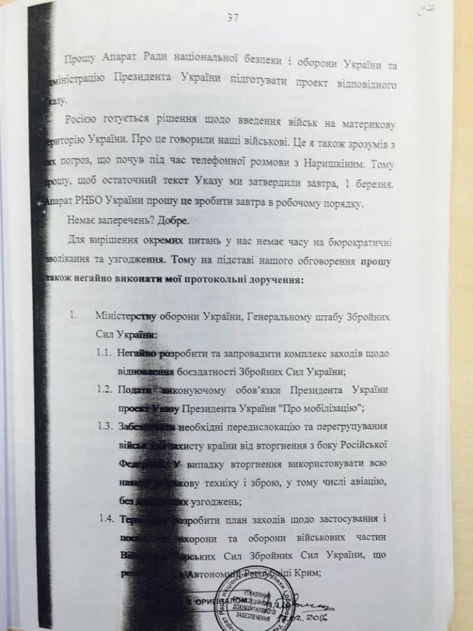 Громкая стенограмма СНБО времен аннексии Крыма: опубликован полный документ (34)
