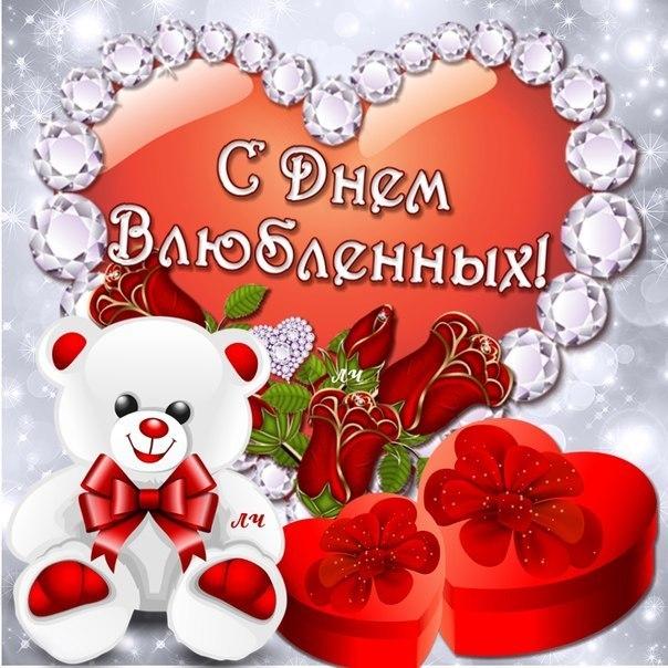 Оригинальные и красивые поздравления с Днем Святого Валентина - стихи, картинки и проза (7)