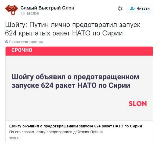 Божевільна заява Шойгу про Путіна-рятівника насмішила соцмережі (1)