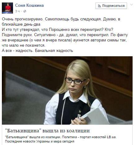К этим бусам коалиция не идет: соцсети о выходе Тимошенко из большинства в Раде (7)