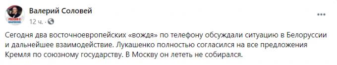 Лукашенко принял все условия Путина: чем закончились срочные переговоры президентов России и Беларуси (1)