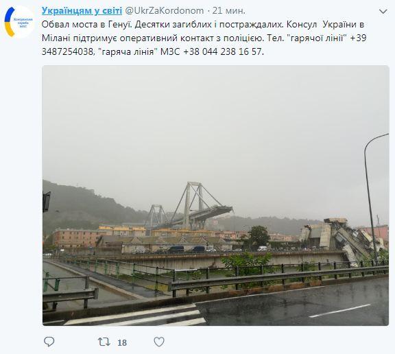 В Италии обрушился автомобильный мост, десятки погибших: опубликованы жуткие фото и видео (2)
