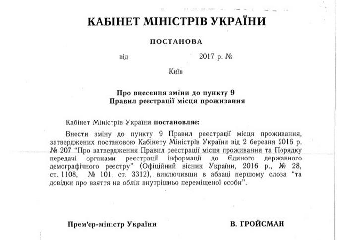 В Украине для переселенцев изменят правила регистрации места проживания (1)