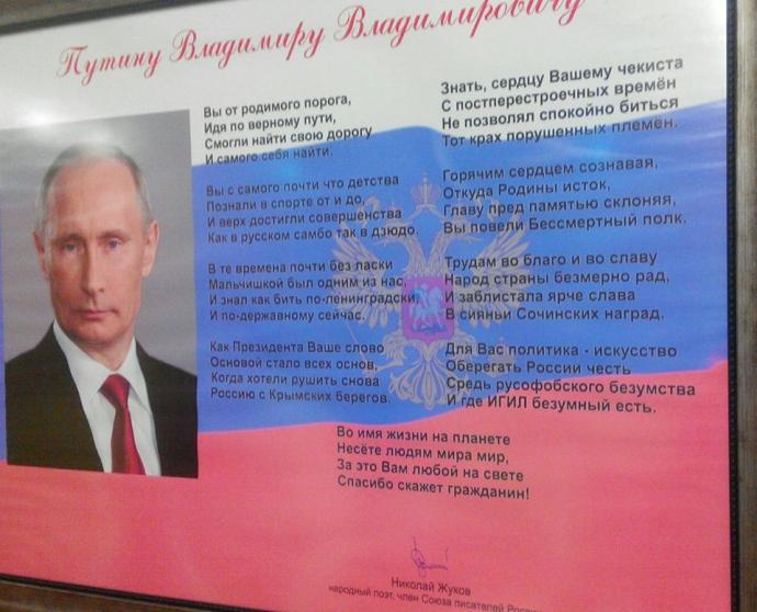 Мережу підірвав дурний і лизоблюдський вірш про Путіна: опубліковано фото (1)
