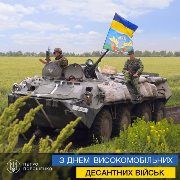 Порошенко привітав українських десантників яскравим фото (1)