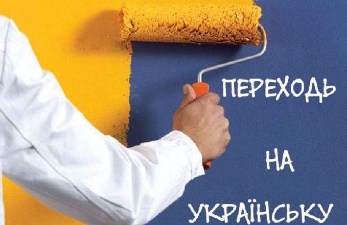 На Донбассе приняли важное решение насчет украинского языка: опубликован документ