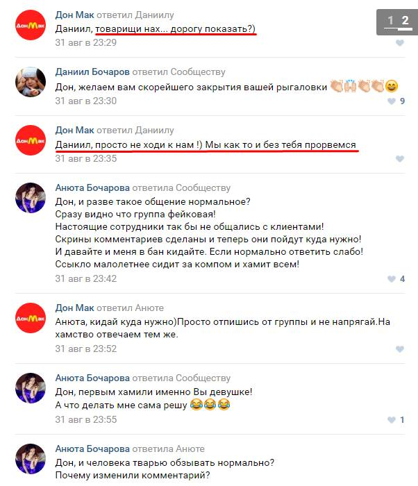 Фальшивий McDonald's бойовиків ДНР посилає критиків матом: опубліковано листування (1)