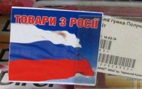 Решено без обсуждения: Кабмин продлил запрет на ввоз российских товаров в Украину