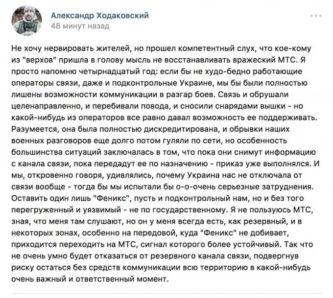 Блокирование мобильной связи на Донбассе: стала известна истинная причина (1)