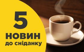 5 новостей к завтраку