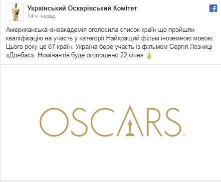 """Украинский фильм """"Донбасс"""" попал в список претендентов на """"Оскар"""" (1)"""