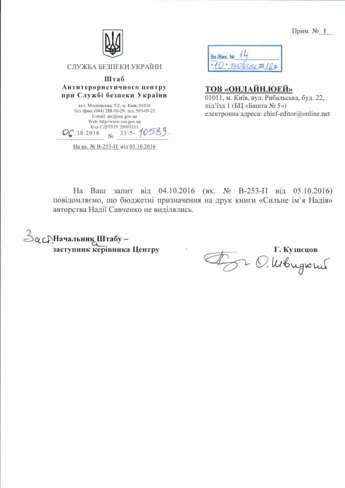 У штабі АТО дали однозначну відповідь щодо фінансування книги Савченко: документ (1)