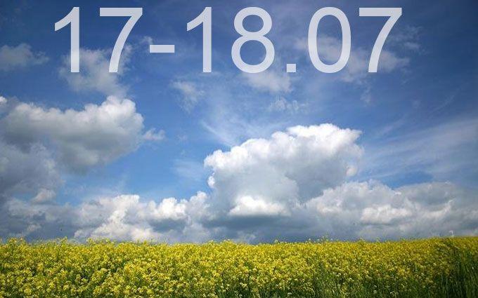 Прогноз погоды на выходные дни в Украине - 17-18 июня