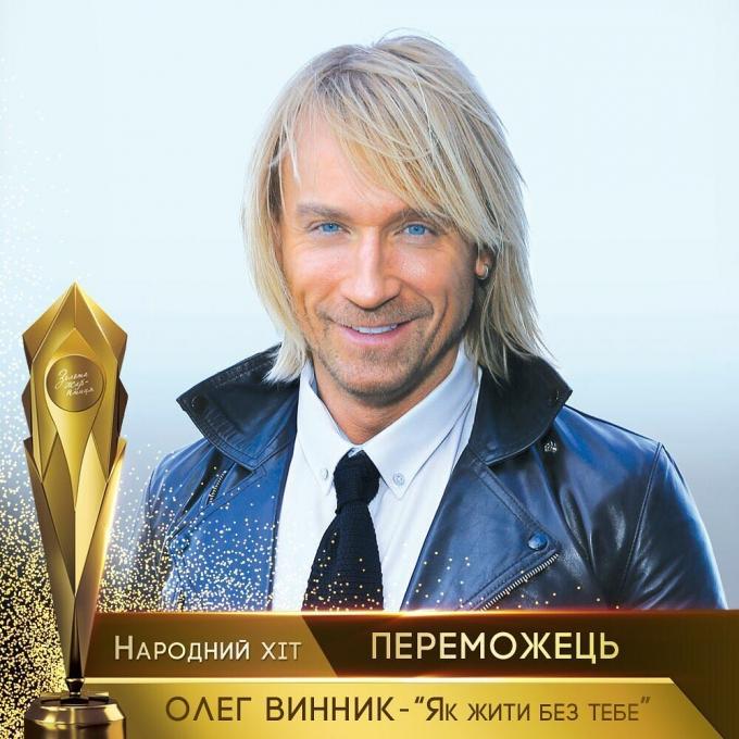 Золотая жар-птица 2018: победители престижной музыкальной премии Украины (1)