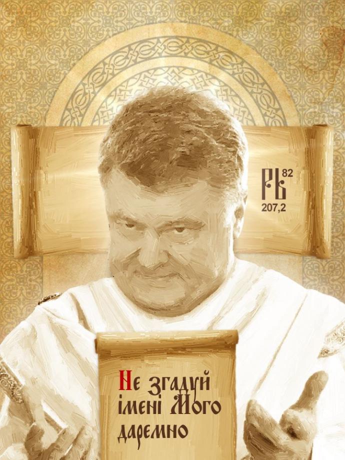 """Порошенко, Тимошенко і Савченко потрапили на """"ікони"""": з'явилися фото (1)"""