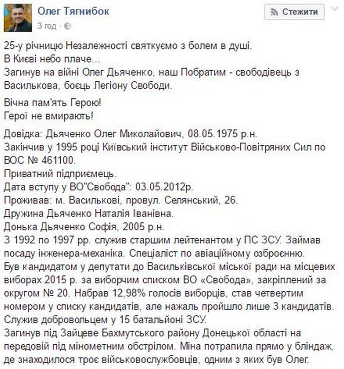 Мережу вразила історія бійця, що загинув в День Незалежності на Донбасі (1)