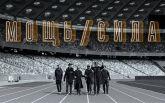 """""""Мечты о большом стадионе"""": группа Потапа выпустила новый клип"""