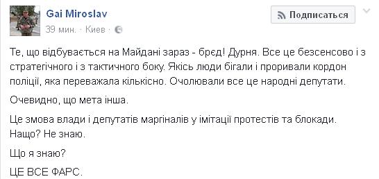 Спешат и хотят крови: соцсети резко высказались о стычках в центре Киева (13)