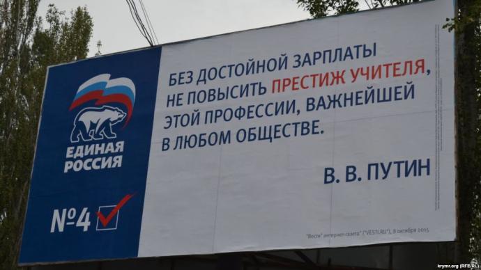 Росія наша: з'явилися фото агітації окупантів в Криму (1)