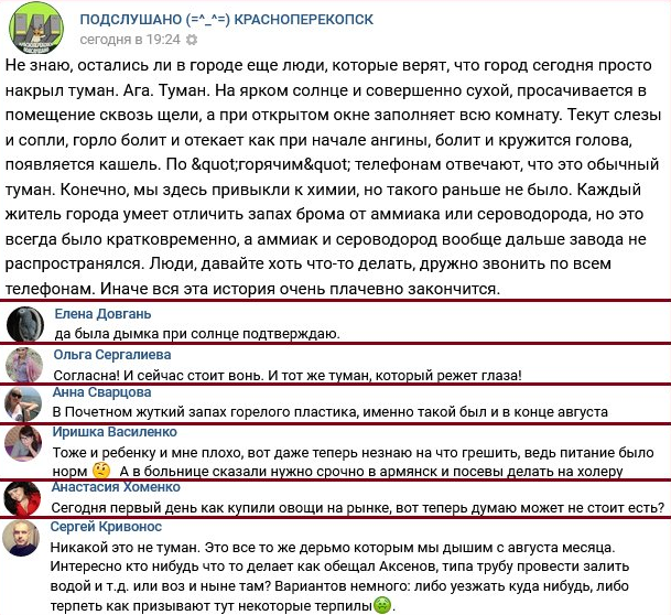 Умирают в мучениях: жители Крыма рассказали о жутких последствиях химвыбросов на полуострове (2)