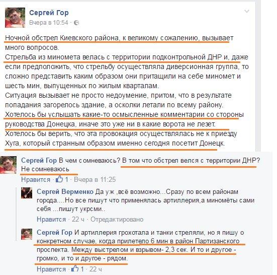 У Донецьку жителі вимагають пояснити, чому по них стріляють бойовики ДНР (1)