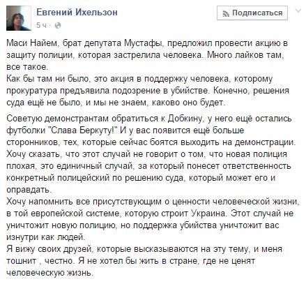 Арест полицейского и гнев Авакова взбудоражили соцсети (3)
