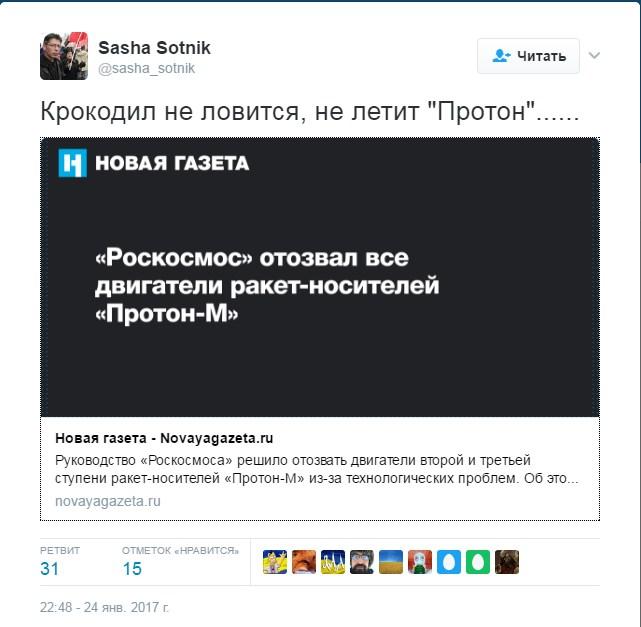 Педаль забыли прикрутить: в сети смеются над космическим скандалом в России (1)