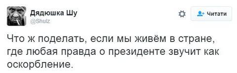 Самый обиженный из людей: соцсети смеются над запретом критиковать Путина (4)