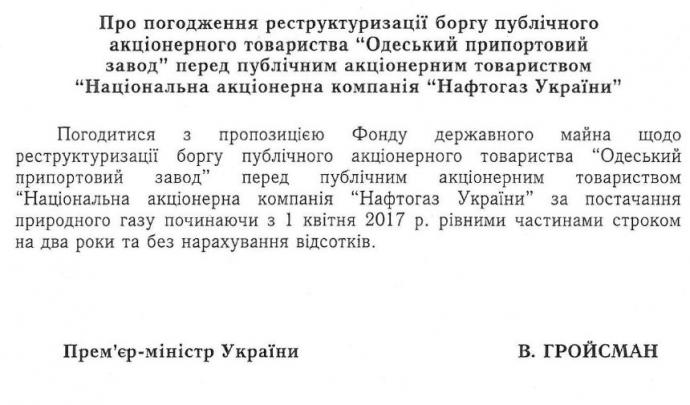 Кабмин принял решение остановить исдать варенду Одесский припортовый завод