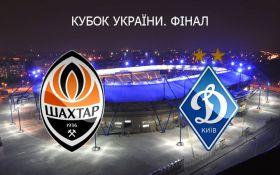 Шахтар - Динамо - 1-0: онлайн фіналу Кубка України