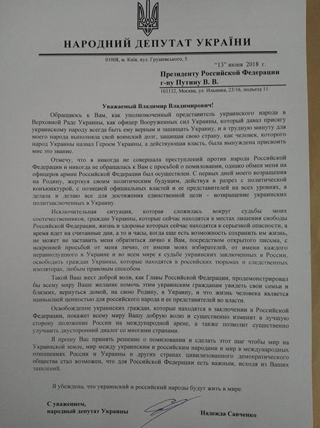 Сделайте этот шаг: Савченко написала письмо Путину (1)