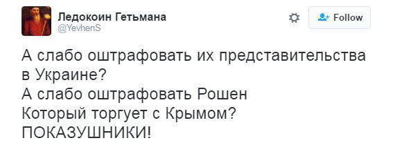 Відомі торгові мережі плюють на санкції і працюють в Криму: спалахнув скандал (2)