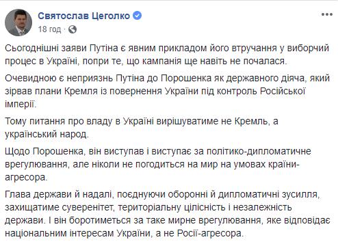 У Порошенко наконец-то ответили на скандальное заявление Путина (1)