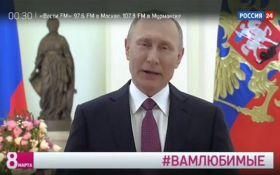 Путін своїм привітанням з 8 березня розпалив мережу: з'явилося відео