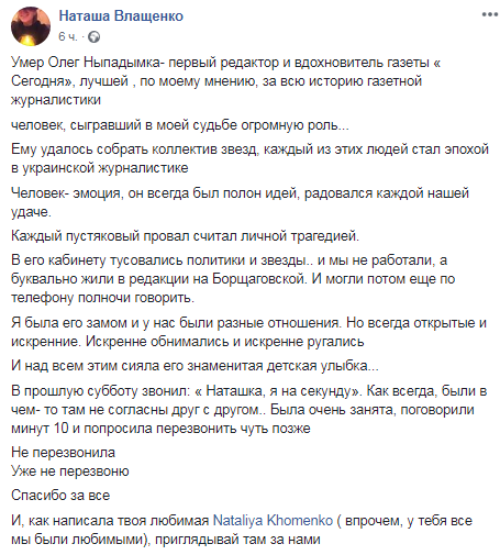 Умер известный украинский журналист (3)
