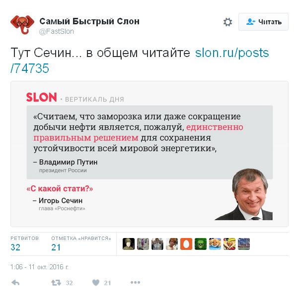 Один з головних соратників Путіна оскаржив його слова: соцмережі в шоці (1)
